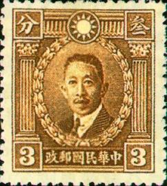 普13.4 北平版烈士像邮票