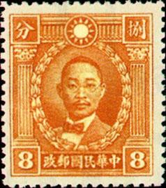 普13.5 北平版烈士像邮票