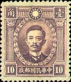 普13.6 北平版烈士像邮票