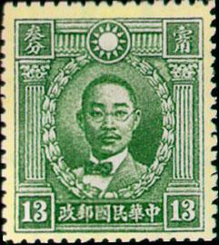 普13.7 北平版烈士像邮票