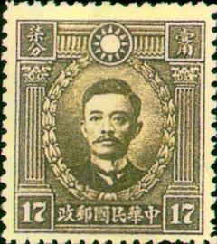 普13.8 北平版烈士像邮票