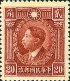 普13.9 北平版烈士像邮票