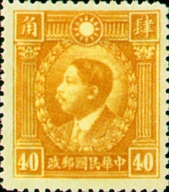 普13.11 北平版烈士像邮票