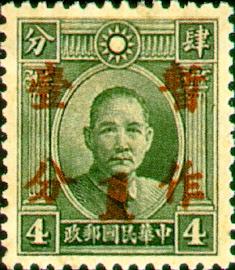 """普14.1 孙中山像、烈士像加盖""""暂作""""改值邮票"""
