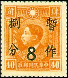 """普14.2 孙中山像、烈士像加盖""""暂作""""改值邮票"""