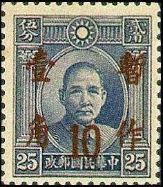 """普14.3 孙中山像、烈士像加盖""""暂作""""改值邮票"""