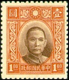 普15.1 香港中华一版(空框)孙中山像