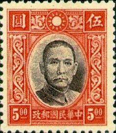 普15.3 香港中华一版(空框)孙中山像