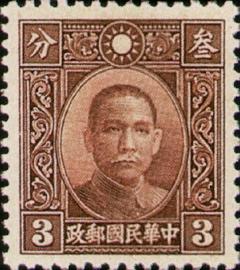 普16.2 香港中华二版(实心)孙中山像