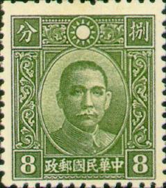 普16.5 香港中华二版(实心)孙中山像