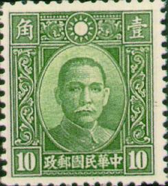 普16.6 香港中华二版(实心)孙中山像
