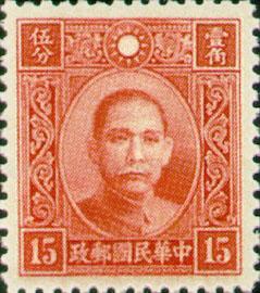 普16.7 香港中华二版(实心)孙中山像