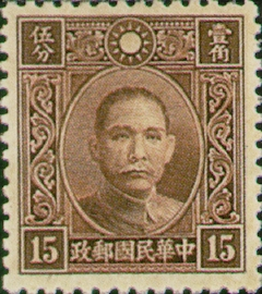 普16.8 香港中华二版(实心)孙中山像