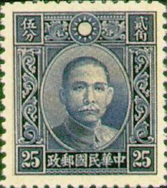 普16.10 香港中华二版(实心)孙中山像
