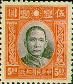 普16.13 香港中华二版(实心)孙中山像