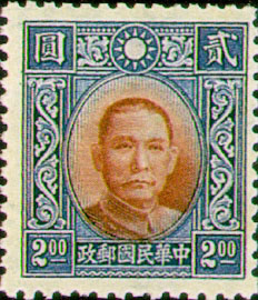 普16.17 香港中华二版(实心)孙中山像