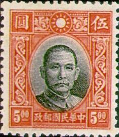 普16.18 香港中华二版(实心)孙中山像