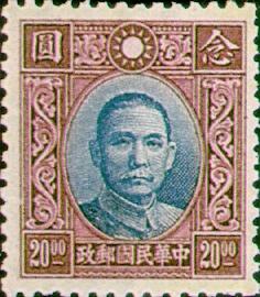 普16.20 香港中华二版(实心)孙中山像