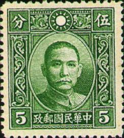 普20.1 香港大东版孙中山像邮票