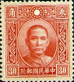 普20.4 香港大东版孙中山像邮票