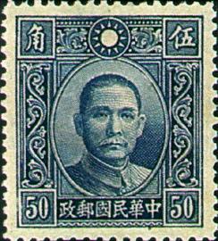 普20.5 香港大东版孙中山像邮票