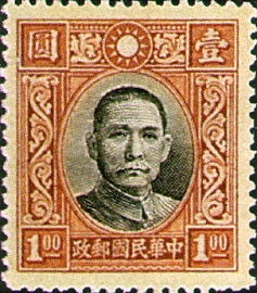 普20.6 香港大东版孙中山像邮票
