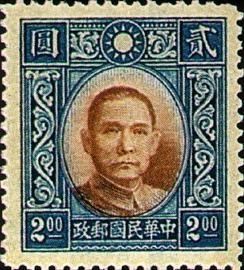 普20.7 香港大东版孙中山像邮票