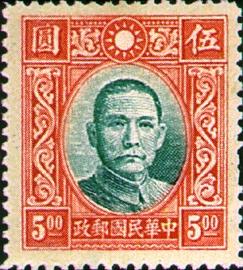 普20.8 香港大东版孙中山像邮票