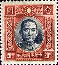 普20.10 香港大东版孙中山像邮票