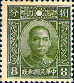 普18.2 香港中华二版改版孙中山像邮票