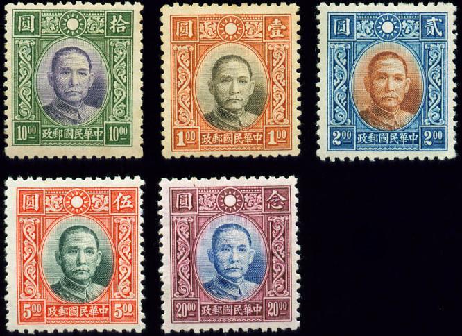 普19  香港中华三版有水印孙中山像邮票