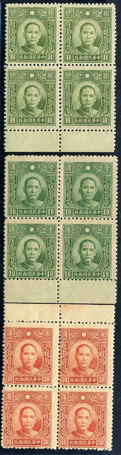 普20 香港大东版孙中山像邮票(粗齿-未发行)