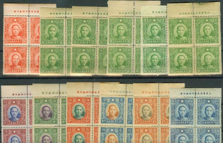 普20 香港大东版孙中山像邮票(无水印)