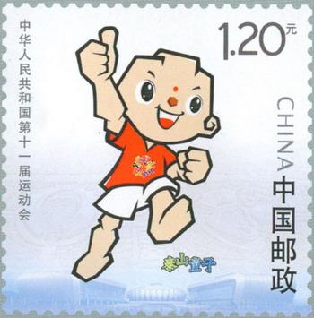 第十一届全运会吉祥物,泰山童子