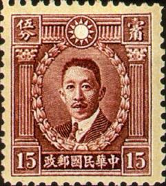 普21 香港商务版烈士像邮票