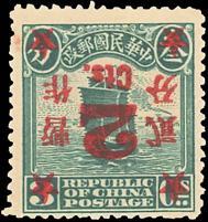 北京老版帆船3分改作2分倒盖票