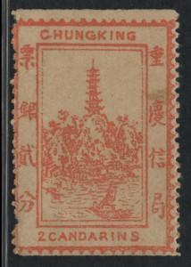 重庆1 第一次普通邮票
