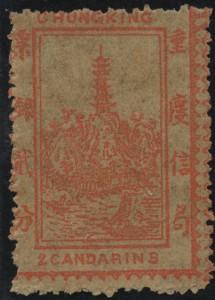 重庆2 第二次普通邮票