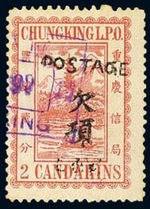 重庆4 第一次加盖欠资邮票