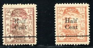 厦门3 第一次加盖改值邮票