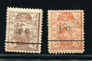 厦门4 第二次加盖改值邮票