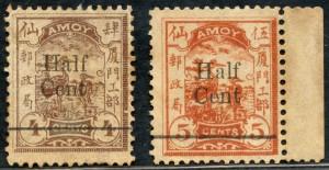 厦门5 第三次加盖改值邮票