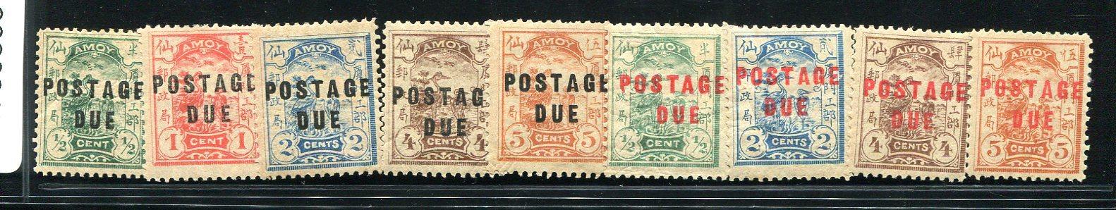 厦门8 第一次加盖欠资邮票