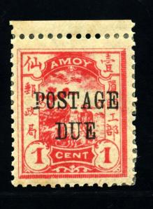 厦门9 第二次加盖欠资邮票
