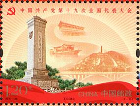 中国梦二大板票_中国邮票目录 » 2017年纪念邮票《中国共产党第十九次全国代表 ...